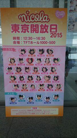 ニコラ 東京開放日 2015