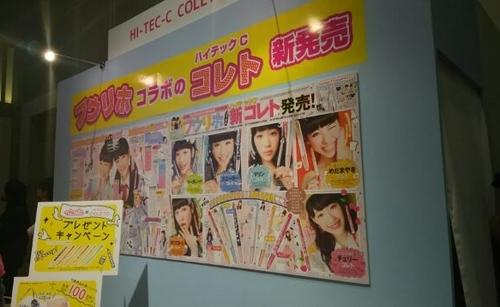 ニコラ東京開放日2015